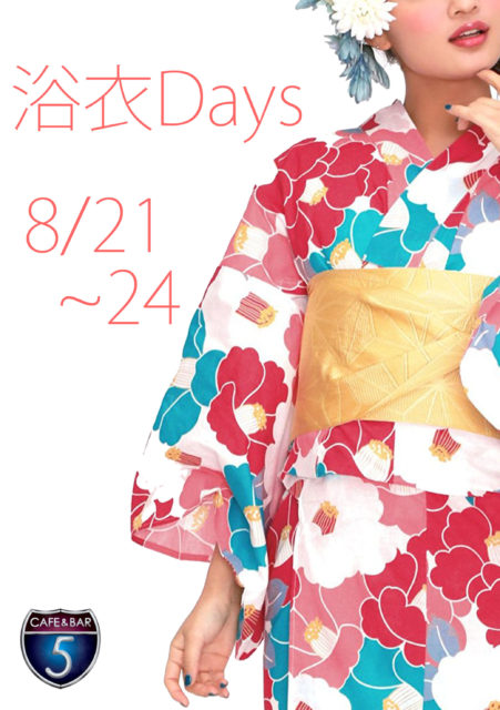 yukata_event